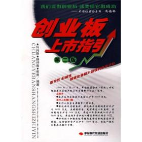 创业板上市指引(第2版)