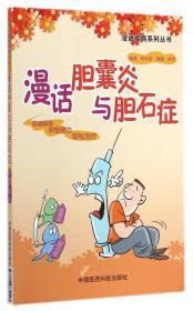 漫話疾病系列叢書:漫話膽囊炎與膽石癥