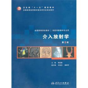 介入放射学(第3版)