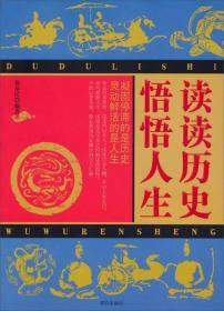 读读历史·悟悟人生 张基民 研究出版社 9787801688712