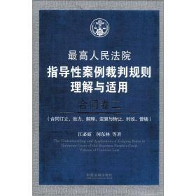合同卷二最高人民法院指导性案例裁判规则理解与适用  9787509338056 中国法制出版社
