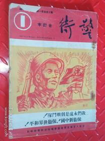 民国创刊号  警卫   战士版   1949年第1-20期   合订本