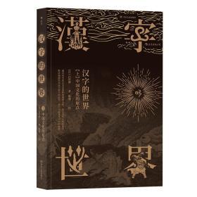 汉字的世界(上):中国文化的原点