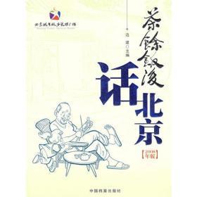 茶余饭后话北京(2008年版)