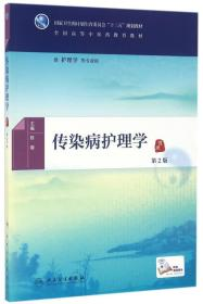 传染病护理学(第2版)