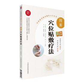 图解穴位贴敷疗法(中医适宜技术操作入门丛书)