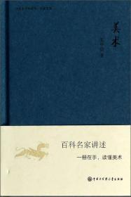 中国大百科全书·名家文库:美术