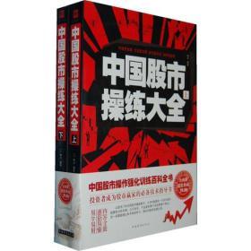 中国股市操练大全-(上.下) 9787511326324