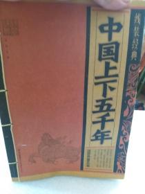 线装经典《中国上下五千年》一册