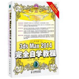《中文版3DS MAX 2014完全自學教程》
