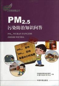 PM2.5污染防治知识问答