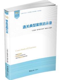 关务通监管通关系列:通关典型案例启示录