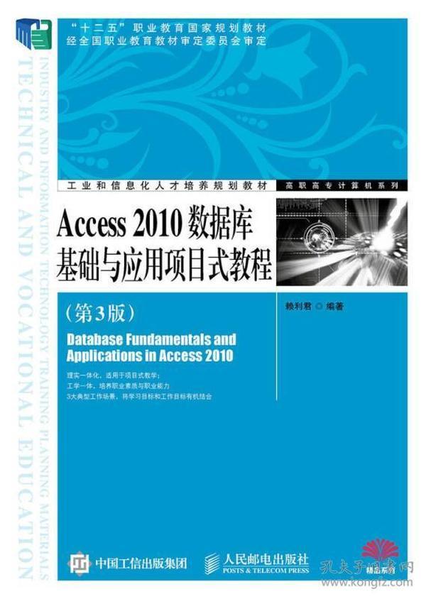 Access 2010数据库基础与应用项目式教程(第3版)