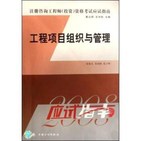 工程项目组织与管理 专著 朱俊文,吴绍艳, 夏立明[著] zhu ce zi xun gong cheng