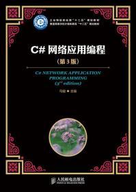 """C#网络应用编程(第3版)(工业和信息化部""""十二五""""规划教材)"""