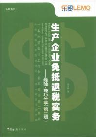 乐税系列·生产企业免抵退税实务:经验·技巧分享(第2版)