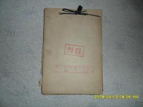 纸张样本 票样 相类者 安徽泾县宣纸 红星牌