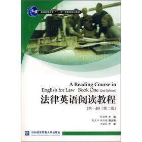 """普通高等教育""""十一五""""国家级规划教材·法律英语系列教材:法律英语阅读教程(第1册)(第2版)"""
