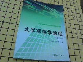 大学军事学教程(第三版)