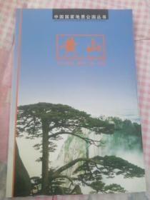 中国国家地质公园丛书,黄山(铜板彩印)
