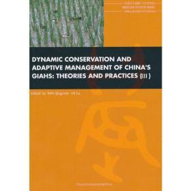 重要农业文化遗产的动态保护和适应性管理:理论与实践(三)(英