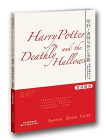 哈利·波特与死亡圣器(世界名著学习馆·哈佛双语导读本)