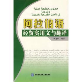 阿拉伯语经贸实用文与翻译