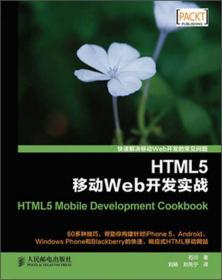 正版HTML5 移动Web 开发实践ZB9787115313287-满168元包邮,可提供发票及清单,无理由退换货服务