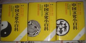 中国文化小百科(精装本,全三册)