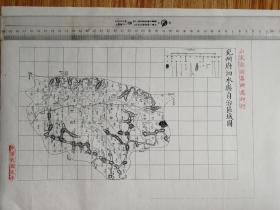 兖州府泗水县自治区域图【该地最早的按比例尺绘制的地图】