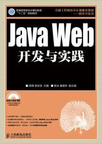 当天发货,秒回复咨询 正版 Java Web开发与实践 如图片不符的请以标题和isbn为准。