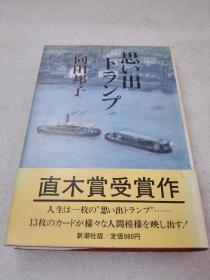 《思い出トランプ》 株式会社 新潮社 昭和五十六年(1981年)1版11印 精装1册全