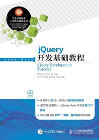 jQuery开发基础教程