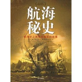 航海秘史:航海史上离奇却真实的故事