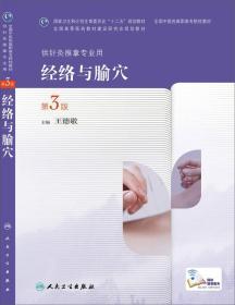 经络与腧穴(第3版,高职中医)