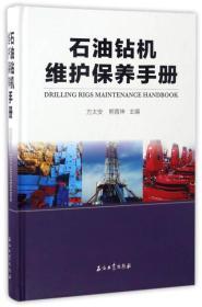 石油钻机维护保养手册