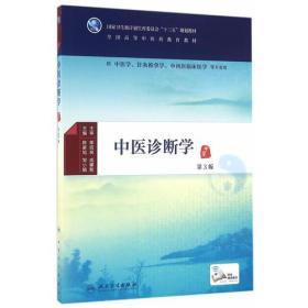 中医诊断学(第3版/本科中医药类/中医学/配增值)9787117223157