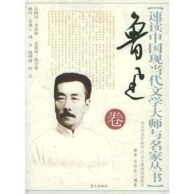 速读中国现当代文学大师与名家丛书:鲁迅卷