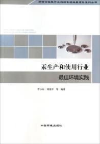 环保公益性行业科研专项经费项目系列丛书:汞生产和使用行业最佳环境实践