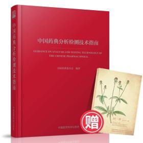 中国药典分析检测技术指南