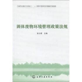 固体废物环境管理政策法规