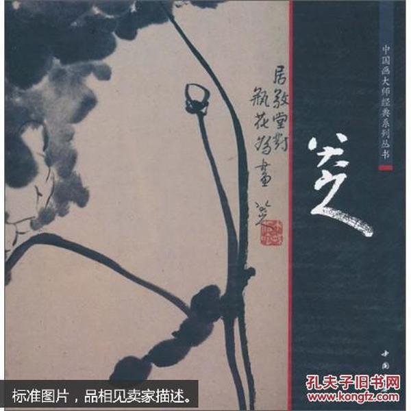 中国画大师经典系列丛书 八大山人