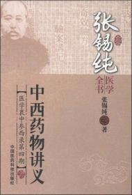 张锡纯医学全书:中西药物讲义