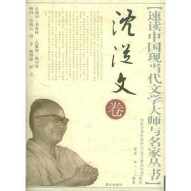 速读中国现当代文学大师与名家丛书:沈从文卷
