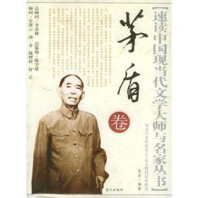 速读中国现当代文学大师与名家丛书:茅盾卷