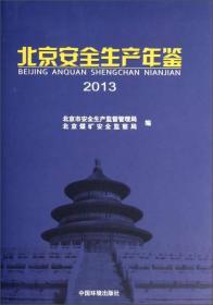 北京安全生产年鉴 2013