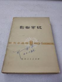 《韵辙常识》北京人民出版社 1978年年1版1印 平装1册全