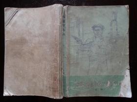 铁道游击队 毛主席语录 抗日战争时期鲁南地区地图 共二十八章