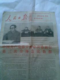 人民日报1977年7月23日 (中共第十届中央委员会第三次全体会议公报,报纸一份)
