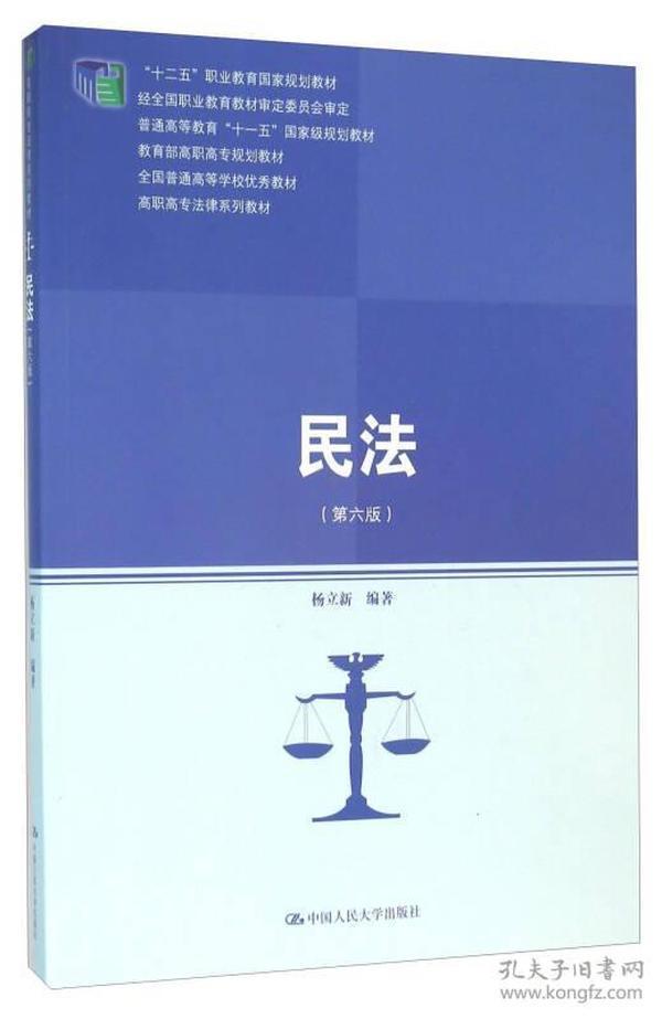 民法(第6版)(高职教材)